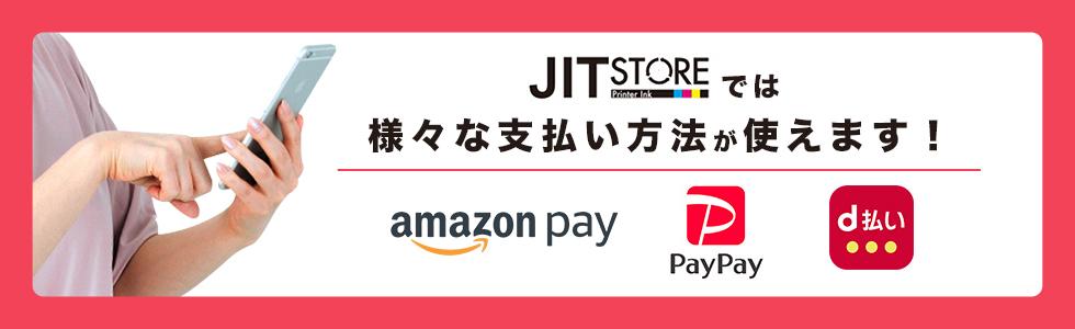 自社支払い paypay d払い amazonpay