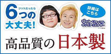 高品質の日本製インク