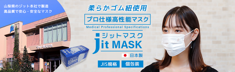 医療用高性能マスク Lサイズ Sサイズ 50枚入