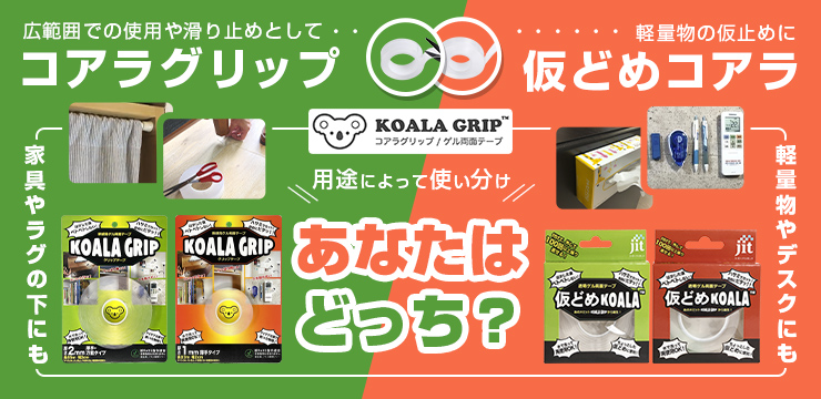 Koala Grip コアラグリップ