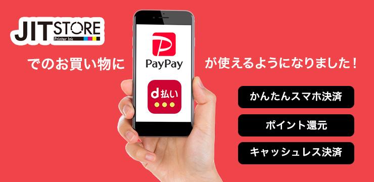 paypay、d払い