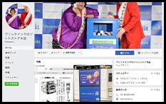 facebookのページ
