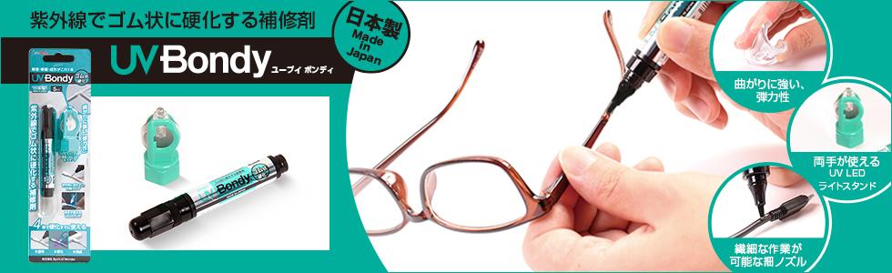 日本製 UV Bondy(ユーブイ ボンディ)