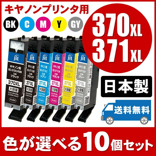 (まとめ) 【×5セット】 インクカートリッジBCI-371XLY キヤノン